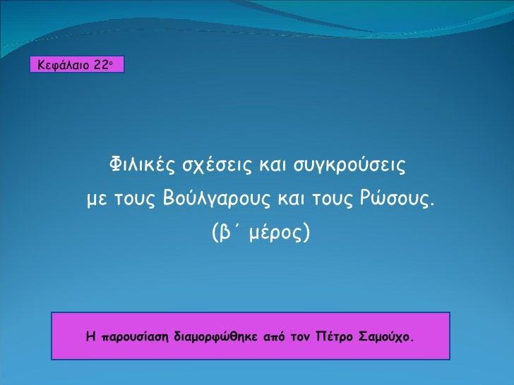 Φιλικές σχέσεις και συγκρούσεις  με τους Βούλγαρους και τους Ρώσους. (β΄ μέρος) Κεφάλαιο  2 2 ο   Η παρουσίαση διαμορφώθηκ...