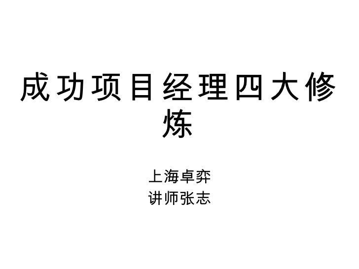 成功项目经理四大修炼 上海卓弈 讲师张志