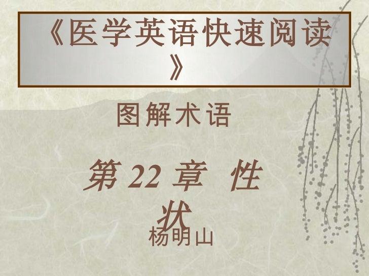 杨明山 《医学英语快速阅读》 第 22 章   性状 图解术语