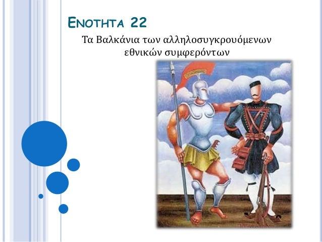 ΕΝΟΤΗΤΑ 22  Τα Βαλκάνια των αλληλοσυγκρουόμενων  εθνικών συμφερόντων