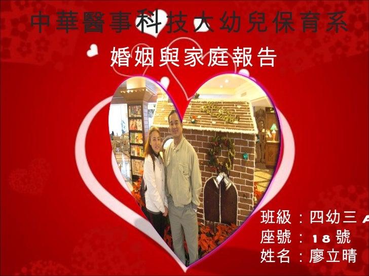 中華醫事 科 技大幼兒保育系 婚姻與家庭報告 班級:四幼三 A 座號: 18 號 姓名:廖立晴