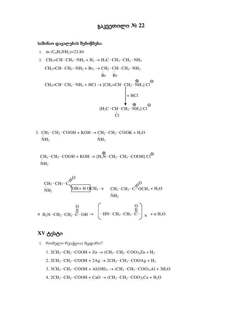 გაკვეთილი № 22საშინაო დავალების შემოწმება: 1.   m (C6H5NH2)=23,84 2.   CH2=CHCH2NH2 + H2  H3CCH2CH2NH2      CH2=CHC...