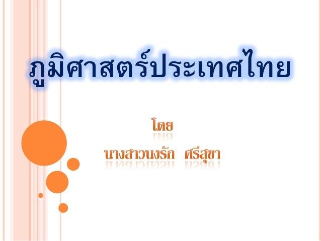ภูมิศาสตรประเทศไทย