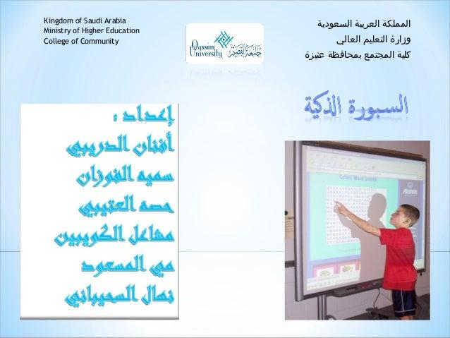Kingdom of Saudi Arabia           المملكة العربية السعوديةMinistry of Higher EducationCollege of Community              ...