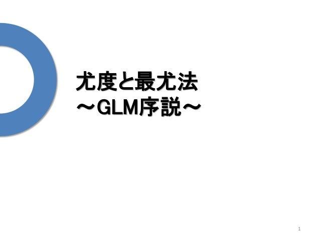 尤度と最尤法 ~GLM序説~ 1
