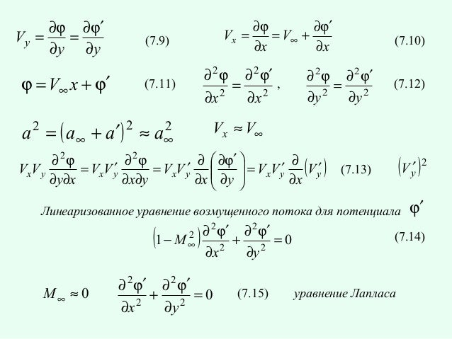 ∂ϕ ∂ϕ′ Vy = = ∂y ∂y  Vx =  (7.9)  ϕ = V∞ x + ϕ′  ∂ 2 ϕ ∂ 2 ϕ′ = 2 , 2 ∂x ∂x  (7.11)  2 a = ( a ∞ + a ′ ) ≈ a∞  (7.10)  ∂ 2...