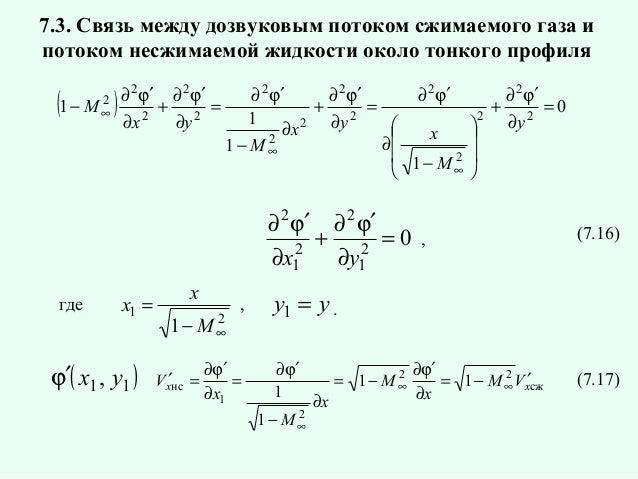 7.3. Связь между дозвуковым потоком сжимаемого газа и потоком несжимаемой жидкости около тонкого профиля  (1 −  2 M∞  )  ∂...