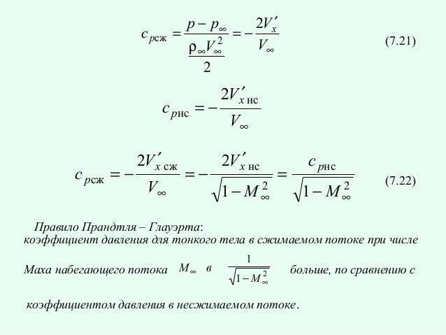 с pсж  2Vx′ p − p∞ = =− 2 V∞ ρ ∞V∞ 2  c pнс = −  c pсж = −  2Vx′ сж V∞  =−  (7.21)  2Vx′ нс V∞  2Vx′ нс 2 1− M∞  c pнс  = ...