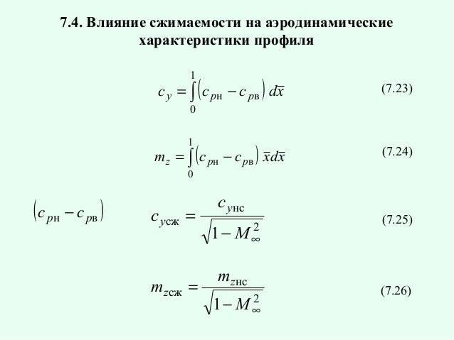 7.4. Влияние сжимаемости на аэродинамические характеристики профиля 1  (  )  c y = ∫ с p н − c p в dx  (7.23)  0  1  (  ) ...
