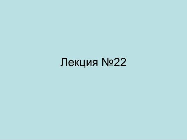 Лекция №22