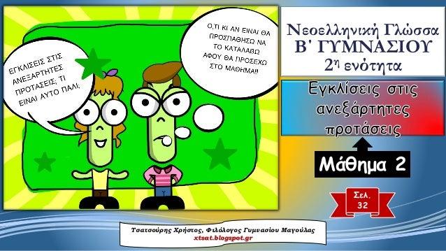 Νεοελληνική Γλώσσα Β΄ ΓΥΜΝΑΣΙΟΥ 2η ενότητα Σελ. 32 Μάθημα 2 Τσατσούρης Χρήστος, Φιλόλογος Γυμνασίου Μαγούλας xtsat.blogspo...