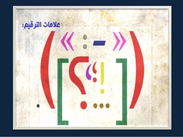 الكفايات اللغوية (علامات الترقيم Slide 2