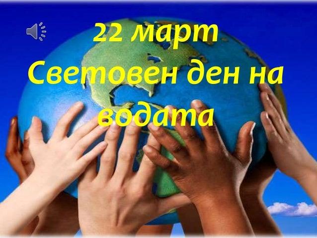 22 март Световен ден на водата