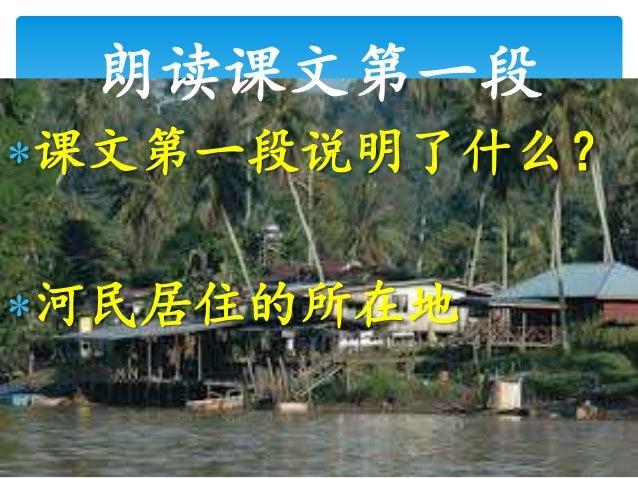 朗读第二和第三段 曾有一段很长的时间, 全村的河民一起居住在什么地方? 一座长长的屋里