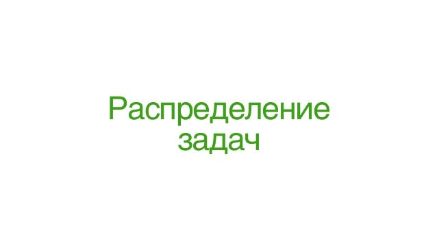 Спасибо! Николай Крапивный CodeFest, 2017 Вопросы?