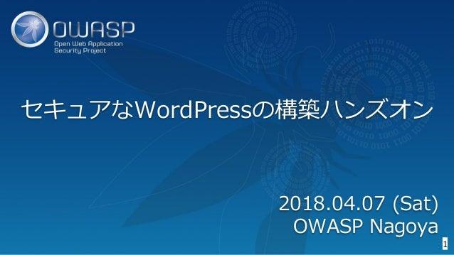 セキュアなWordPressの構築ハンズオン 1 2018.04.07 (Sat) OWASP Nagoya