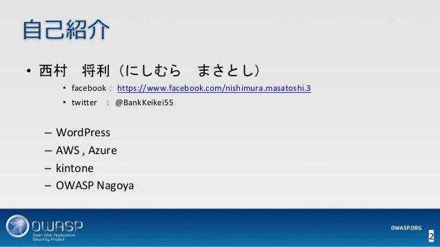 OWASP WordPressセキュリティ実装ガイドライン (セキュアなWordPressの構築ハンズオン手順書) Slide 2