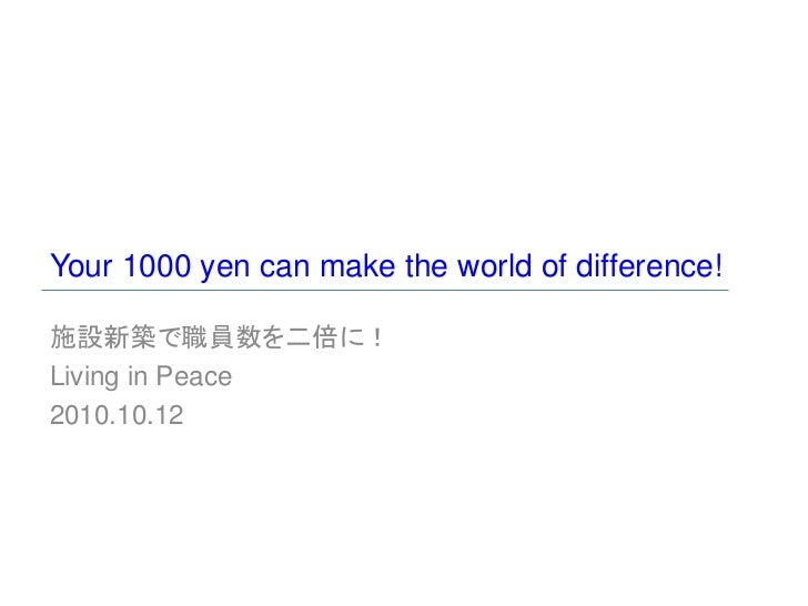 Your 1000 yen can make the world of difference!施設新築で職員数を二倍に!Living in Peace2010.10.12