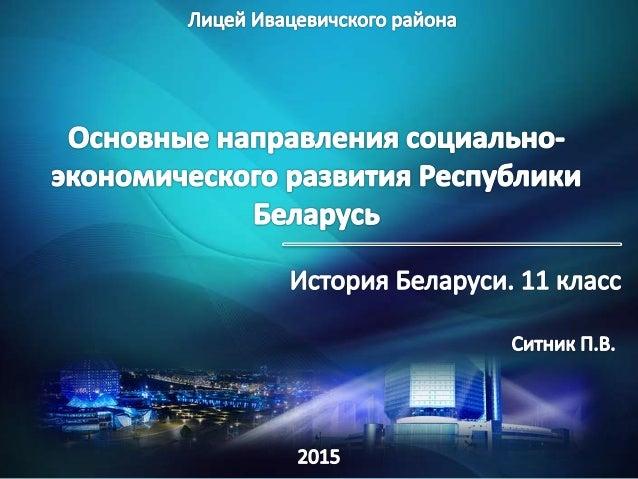 Социально-экономическое развитие молодечненского района