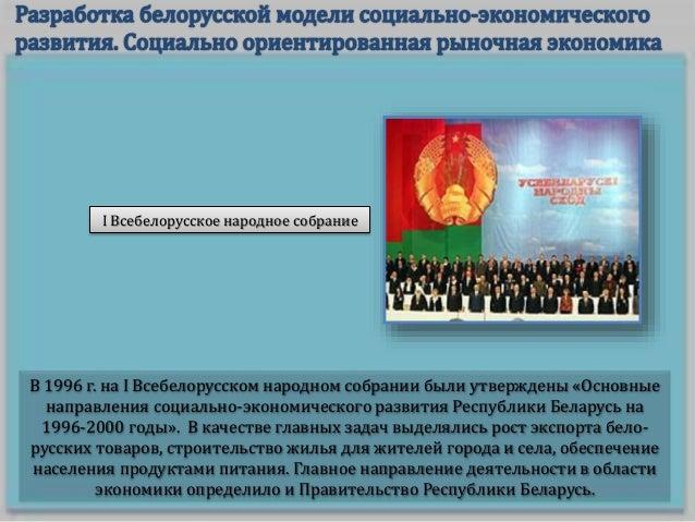 В программе деятельности Правительства Республики Беларусь, принятой в 1997 г., в качестве национальной модели развития Ре...