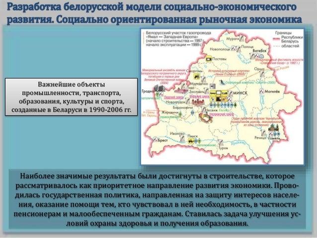 Был разработан курс на проведение экономической интеграции Беларуси – сближения и объединения в одно единое в экономическо...