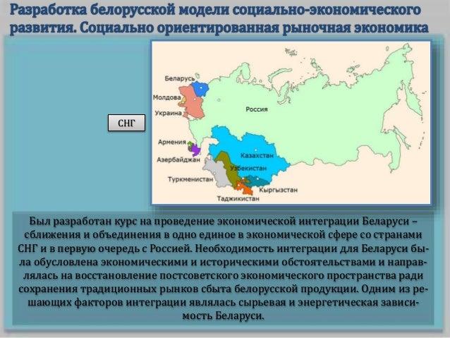 Выполнение основных направлений социально-экономического развития Рес- публики Беларусь на 1996-2000 гг. позволило нашей с...