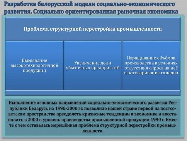 Преодоление кризиса 1990-х гг. позволило вывести страну в первом десятиле- тии XXI в. на путь устойчивого развития. В 2001...