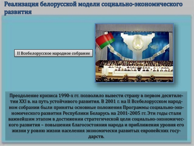 Стратегическим курсом стал ло- зунг «За сильную и процветающую Беларусь». Выполнение програм- мы вывело нашу страну на пут...