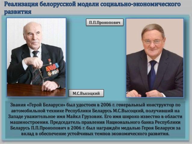 Первым Героем Беларуси среди представителей аграрной сферы стал в 2001 г. председатель сельскохозяйственного производствен...