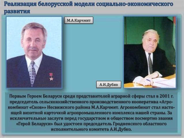 Звание Героя Беларуси получил в 2006 г. председатель сельскохозяйственного производственного кооператива «Прогресс-Вертели...