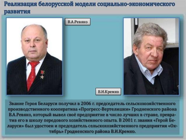 Принятая III Всебелорусским народным собранием в 2006 г. Программа соци- ально-экономического развития Республики Беларусь...