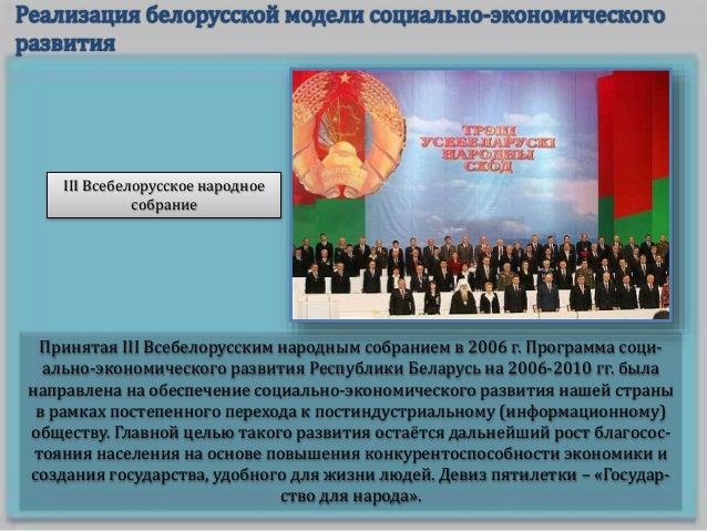 В 2006 г. была принята Директива Президента Республики Беларусь №2 «О ме- рах по дальнейшей дебюрократизации государственн...