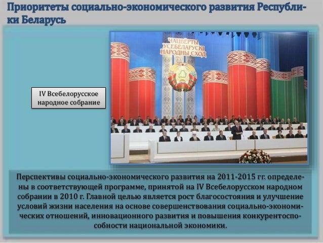 Приоритетным направлением развития Беларуси определено развитие челове- ческого капитала (совокупность знаний, умений, нав...