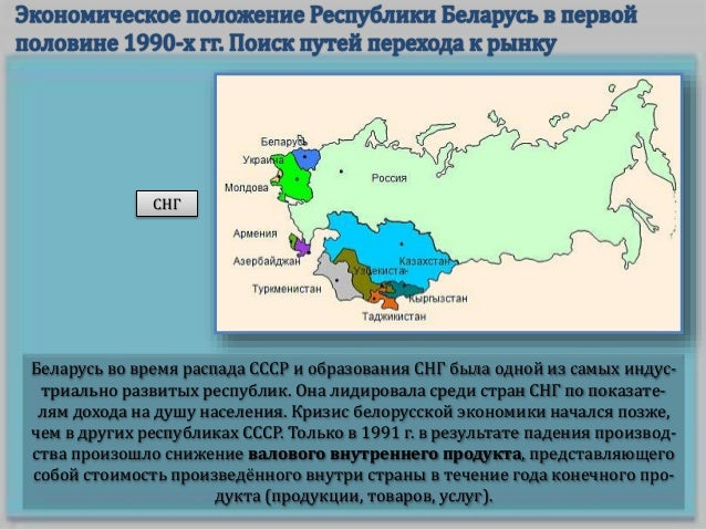 С распадом СССР произошёл разрыв единого экономического пространства, что имело отрицательный итог для стран СНГ. Экономич...