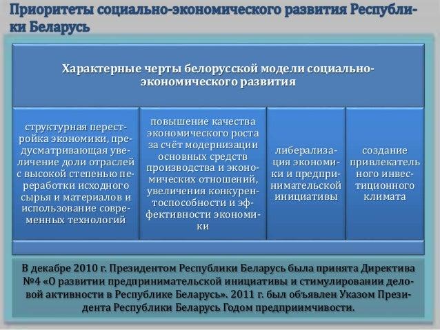 22-23 июня 2016 г. прошло V Всебелорусское народное собрание. Оно утверди- ло Основных положений программы социально-эконо...