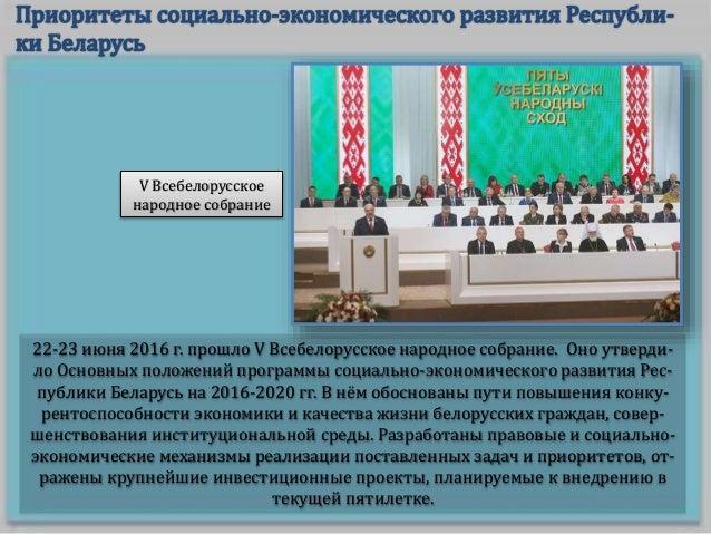 Каждый четвёртый житель Беларуси от- носится к категории «молодёжь». В Рес- публике Беларусь принят ряд докумен- тов и про...