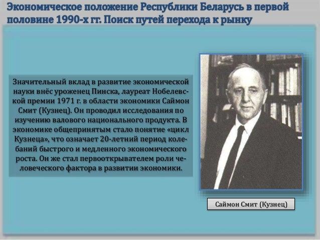 В начале 1990-х гг. в Беларуси стали проявляться рыночные отношения. Нача- лось проведение приватизации – разгосударствлен...