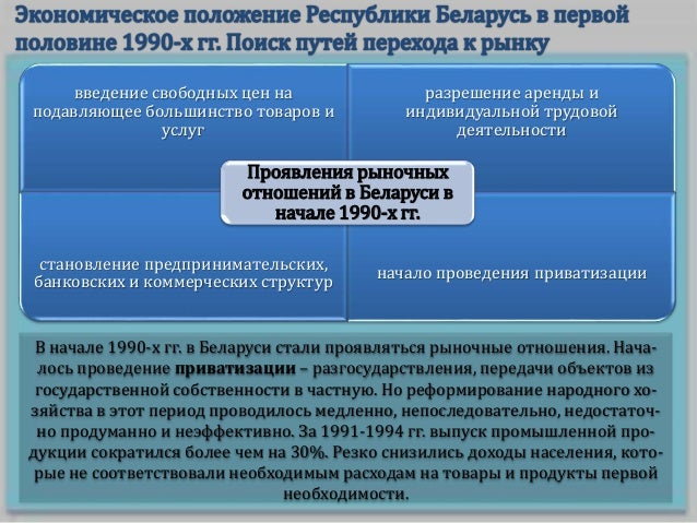В связи с охватившим страну глубоким экономическим кризисом и гиперинф- ляцией главной задачей Правительства в середине 19...