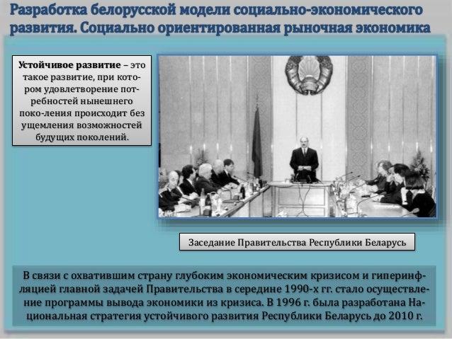 В 1996 г. на I Всебелорусском народном собрании были утверждены «Основные направления социально-экономического развития Ре...