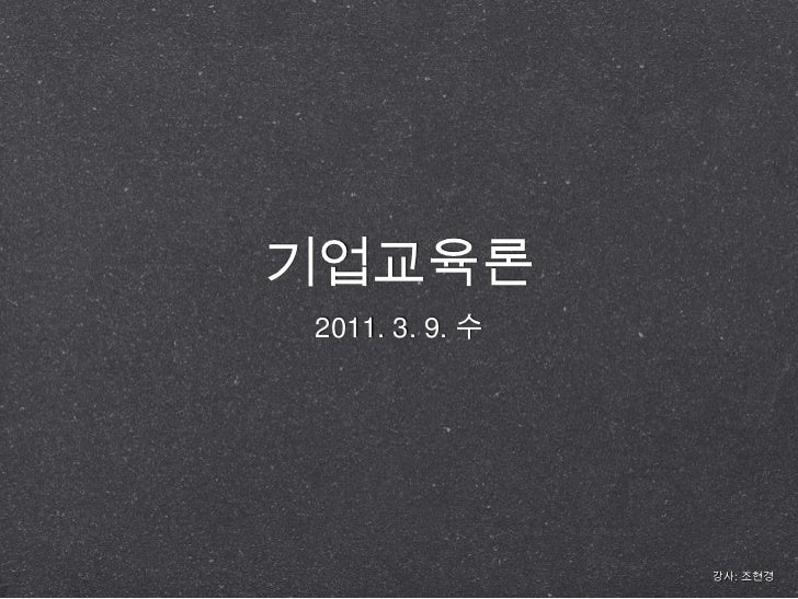 기업교육론<br />2011. 3. 9. 수<br />강사: 조현경<br />
