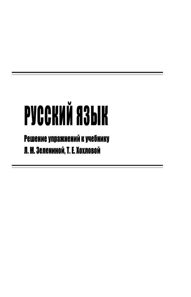 Гдз по русскому языку 2 класс зеленина
