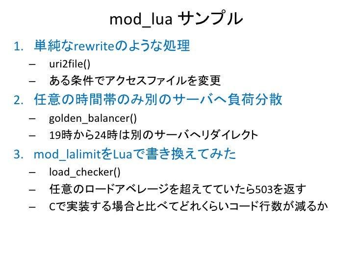 mod_lua サンプル1. 単純なrewriteのような処理 –   uri2file() –   ある条件でアクセスファイルを変更2. 任意の時間帯のみ別のサーバへ負荷分散 –   golden_balancer() –   19時から24...