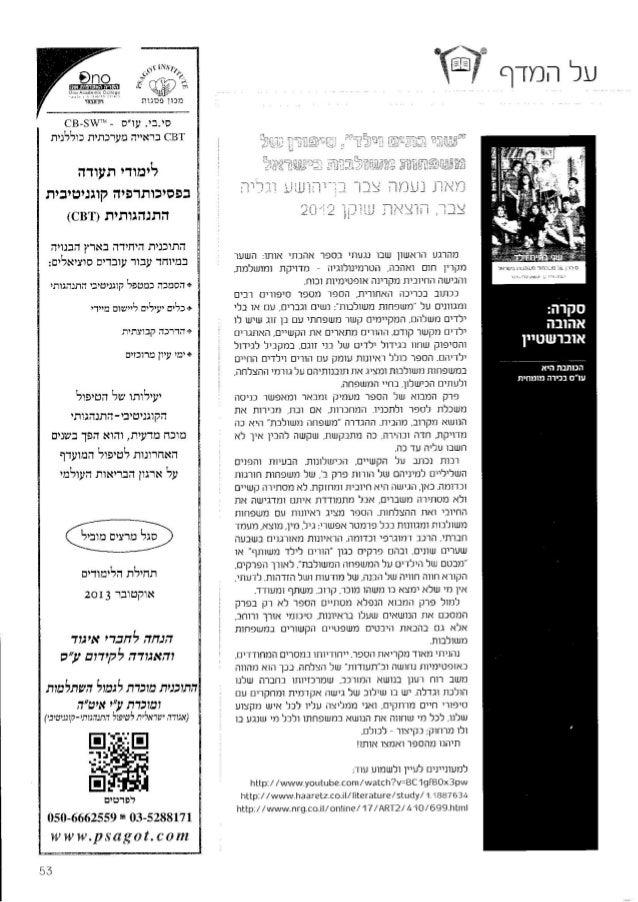 ביקורת במידעו'ס על 2 בתים וילד, נעמה וגליה, מרץ 2013