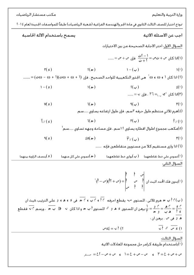 نماذج امتحانات الرياضيات 2 طبقا لمواصفات 2014