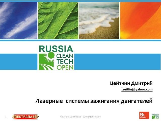 1   Cleantech  Open  Russia  –  All  Rights  Reserved     RUSSIA Цейтлин  Дмитрий       ts...