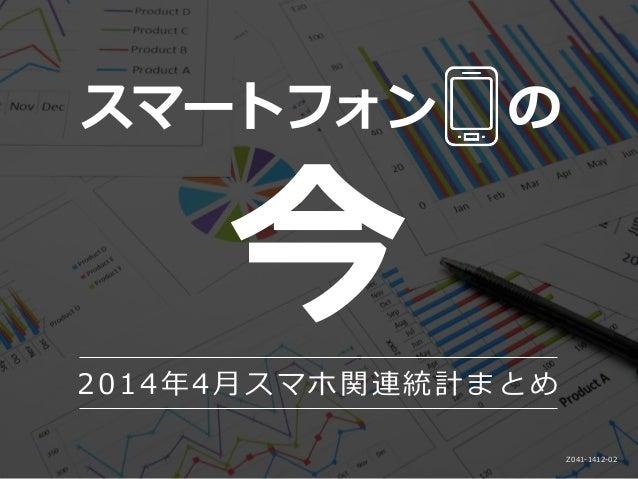 今 スマートフォン の 2014年4月スマホ関連統計まとめ Z041-1412-02