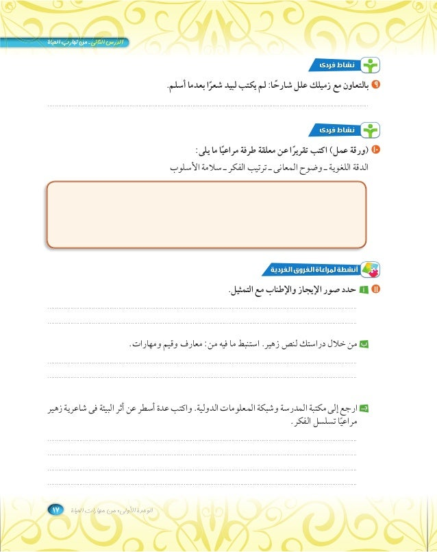اللغة العربية 2 ثانوى 2015