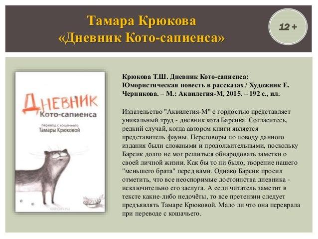 Читать дневник кота сапиенса