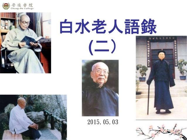 白水老人語錄 (二) 2015.05.03