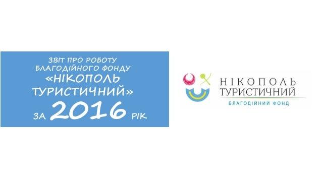 ЗВІТ ПРО РОБОТУ БЛАГОДІЙНОГО ФОНДУ «НІКОПОЛЬ ТУРИСТИЧНИЙ» ЗА 2016РІК